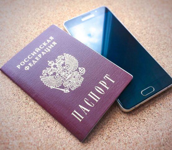 Мобильный телефон заменит паспорт