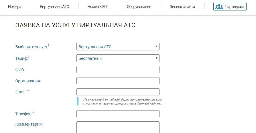Заявка на подключение виртуальной АТС